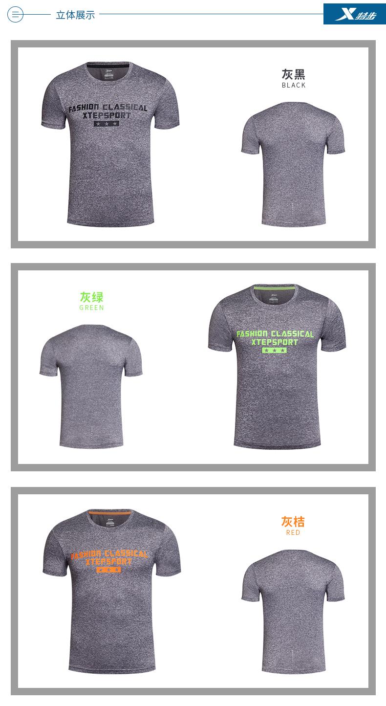 特步 男运动T恤 2017春夏新款舒适百搭休闲运动 轻薄舒适透气短袖883129019081-