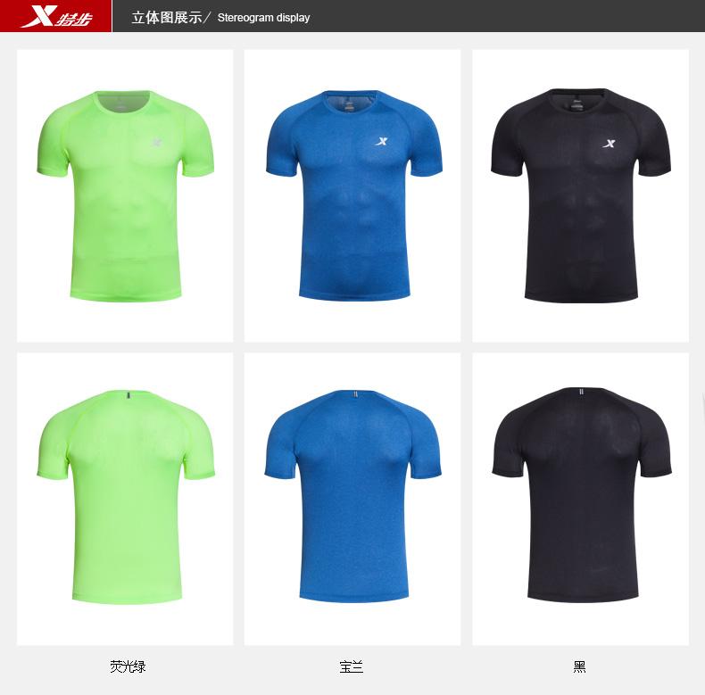 特步 男运动T恤2017春季新品 轻便透气速干男T恤883129019110-
