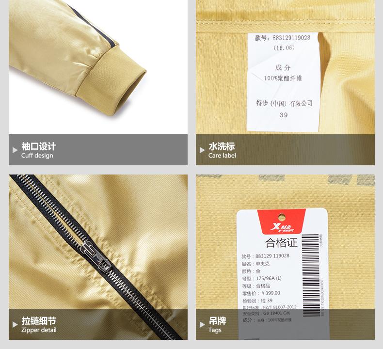 特步 新款秋冬男子单价格 时尚潮流百搭883129119028-