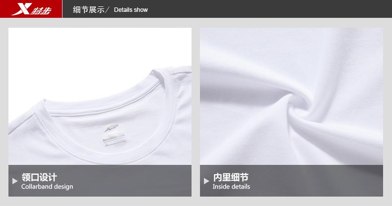 特步 男子夏季T恤 2017春夏新品 舒适休闲男子T恤883229019035-