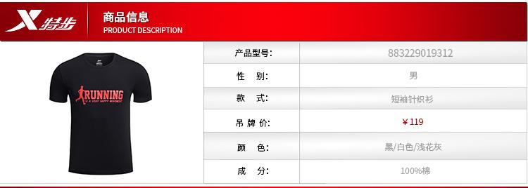 特步 男子夏季T恤 17新品纯棉柔软舒适 男子短袖针织衫883229019312-