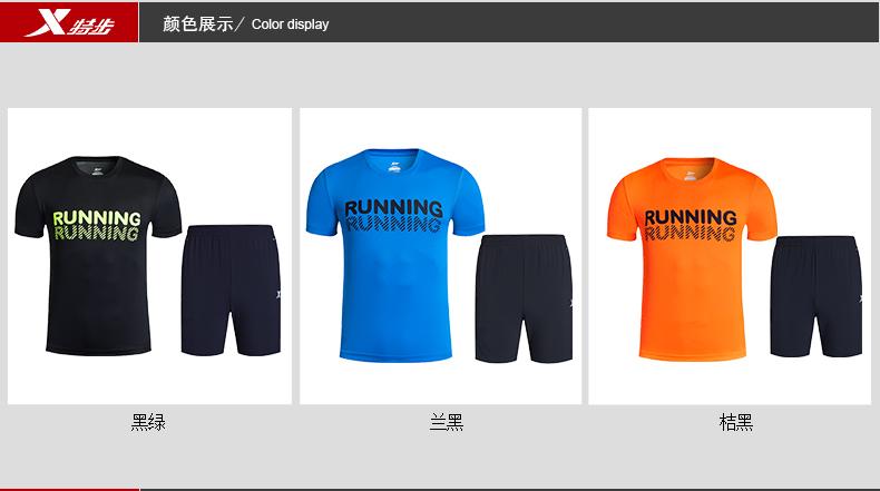 特步 男子夏季跑步套装 17新品 舒适透气 男子套装883229959351-