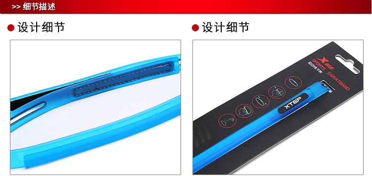 特步 2017新品运动配件 运动排汗带883237809010-