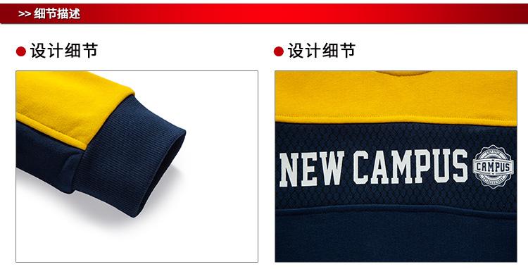特步 男子秋季卫衣 17新品  拼色字母 简约男长袖883329059154-