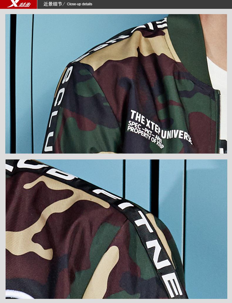 特步 男子双层夹克 时尚迷彩外套 883329129260-