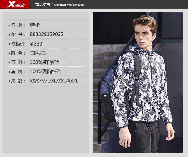 特步 男子秋季风衣 17新品 双层防风 舒适男外套883329159022-