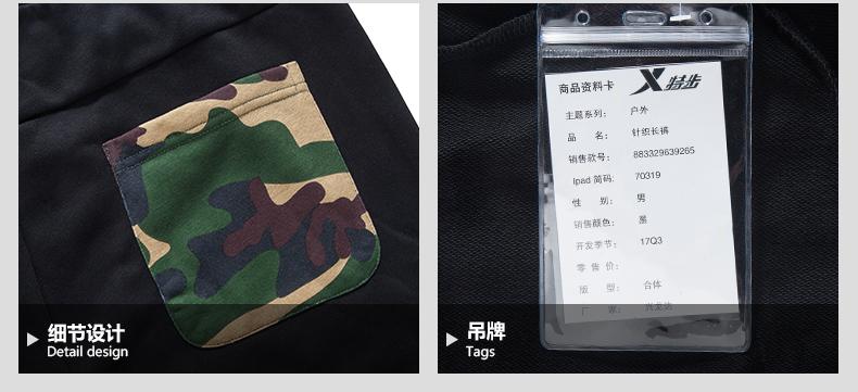特步 男子秋季针织长裤 2017新品时尚潮流 休闲长裤883329639265-