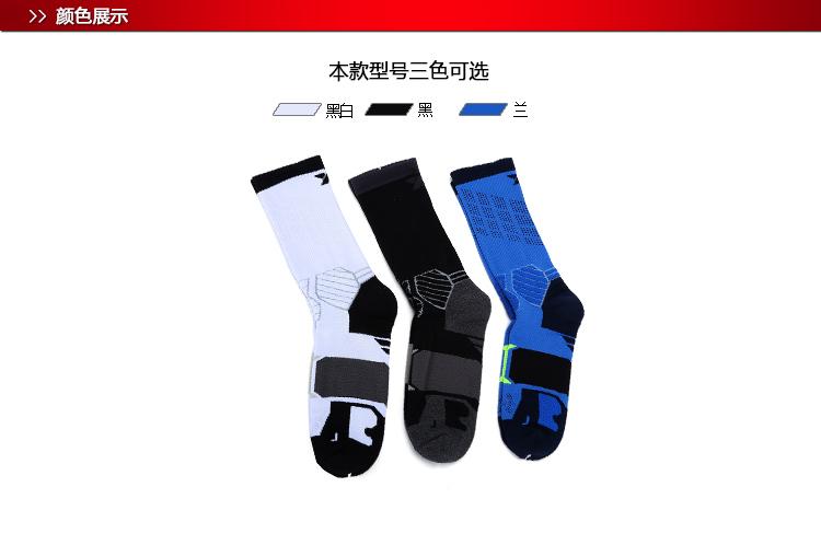 特步 男篮球袜17秋季新品 耐磨包裹性男袜883339519036-