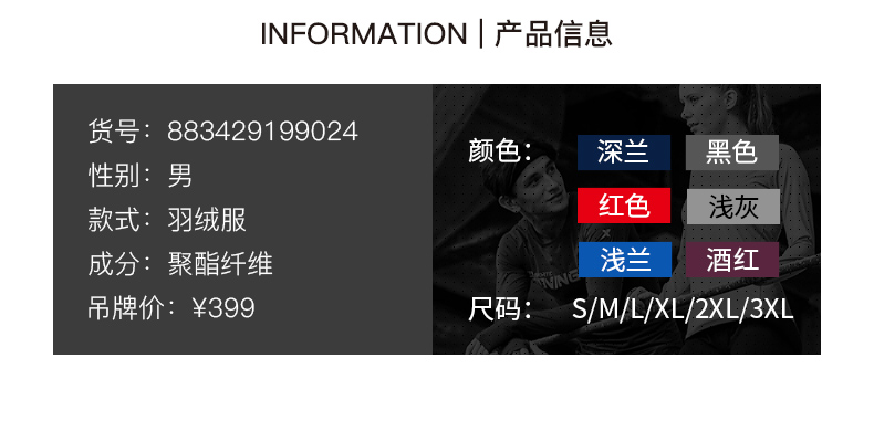特步 男子羽绒服2017秋冬新品 保暖防风时尚舒适简约轻便外套883429199024-