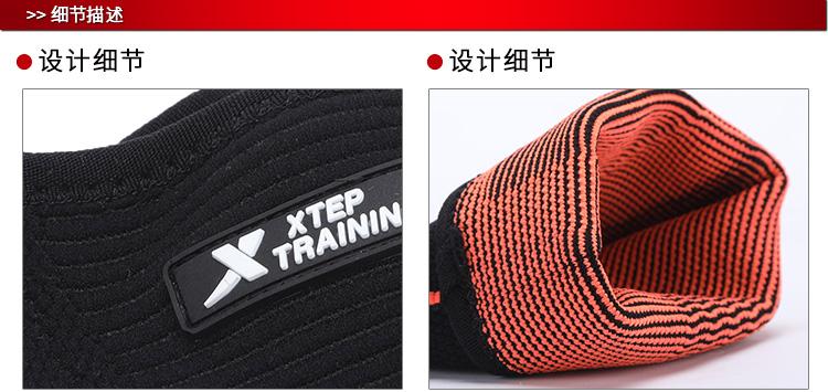 特步 中性运动护肘 17新品运动装备男女通用883437329034-