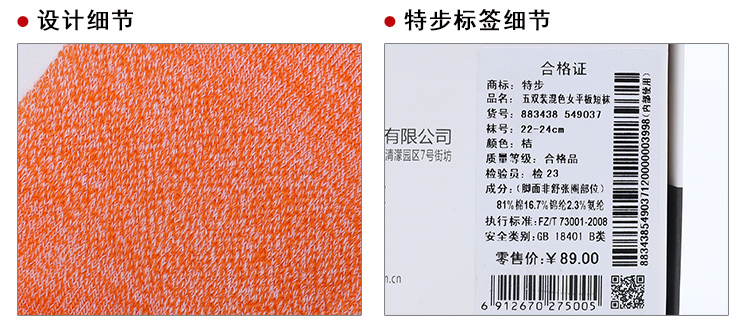 特步 女子秋冬短袜 17新品 防臭吸汗女袜883438549037-