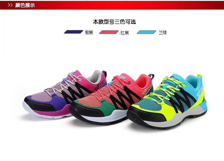 【特步官方商城】2016新款女越野跑鞋 耐磨舒适884118609338-