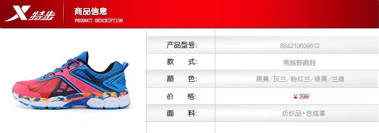 【特步官方商城】男越野跑鞋防滑减震舒适包邮884219609612-