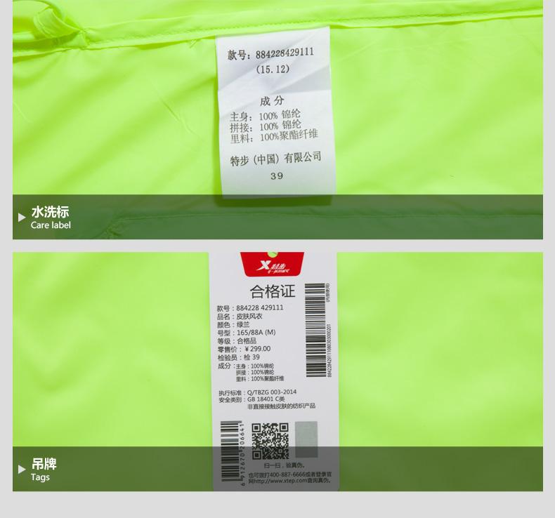 【特步官方商城】2016新款XUP户外 皮肤风衣女外套884228429111-