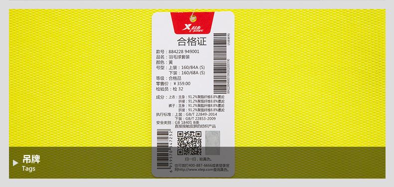 【特步官方商城】XUP户外 羽毛球套装女上衣 884228949001-