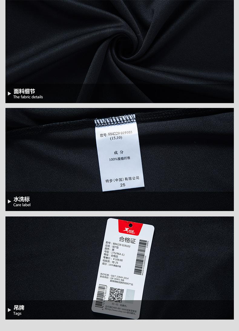 【特步官方商城】2016新品T恤 男春夏季轻便舒适时尚运动短袖运动服装884229019103-