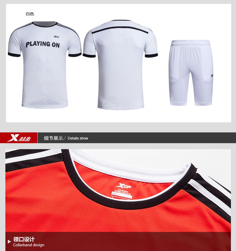 【特步官方商城】2016新品足球休闲套装男运动套装男时尚舒适足球套装884229839003-