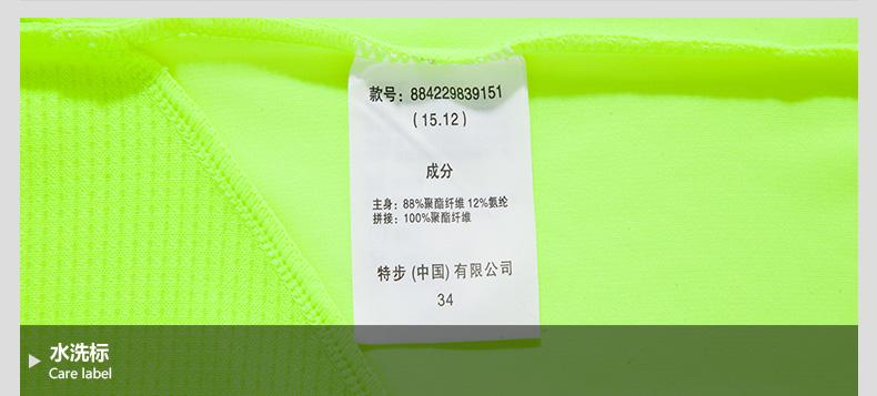 【特步官方商城】夏季新款舒适透气吸湿排汗专业运动套装884229839151-