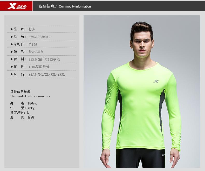特步 2016新款男长T恤 修身百搭舒适透气 男长T恤-