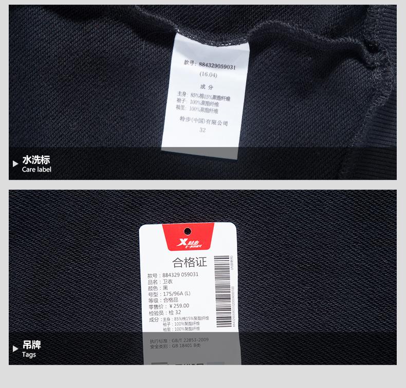 特步 2016新款男卫衣 时尚百搭舒适透气休闲男卫衣 884329059031-