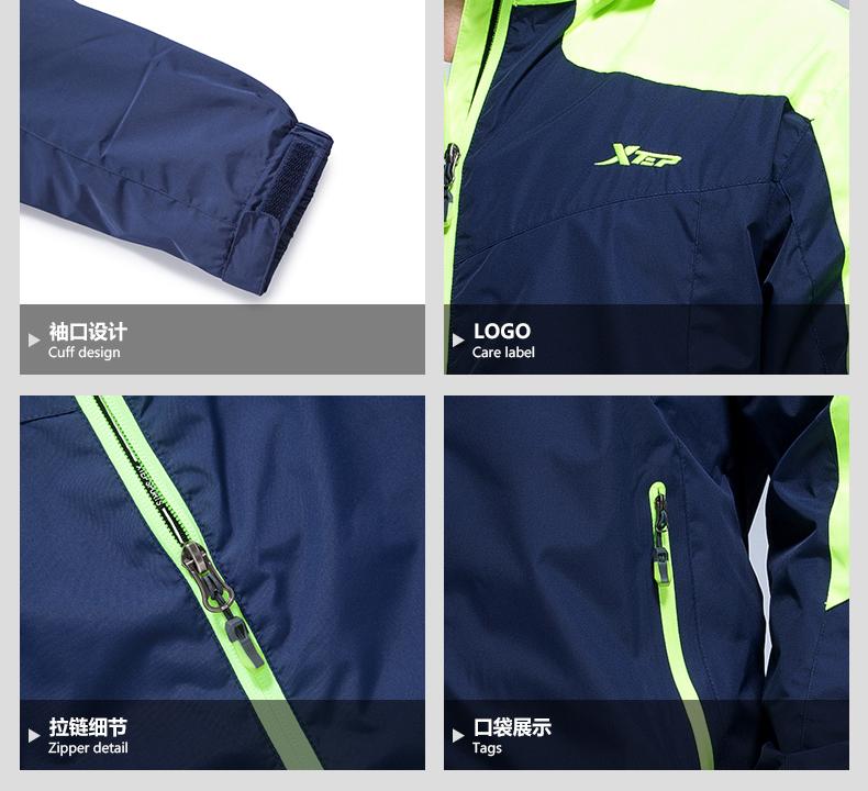 特步 2016男士户外冲锋衣 舒适运动防风保暖884329439303-