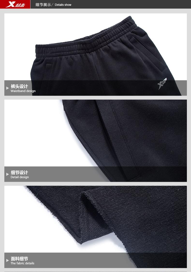 特步 2016秋男子长裤 时尚运动 男子针织长裤运动裤884329639003-