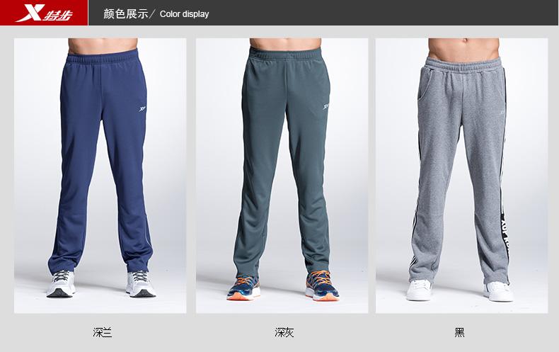 特步 运动裤2016夏季新品 男修身裤子舒适直筒平口 男子针织长裤884329639023-
