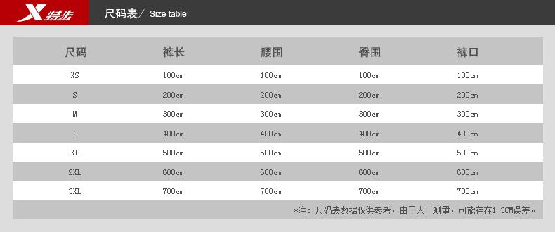 特步 2016秋季 透气舒适清爽 运动紧身裤884329789105-