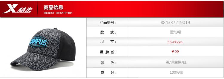 【特步官方商城】运动帽男女帽子2016夏季户外运动太阳帽时尚鸭舌运动帽884337219019-