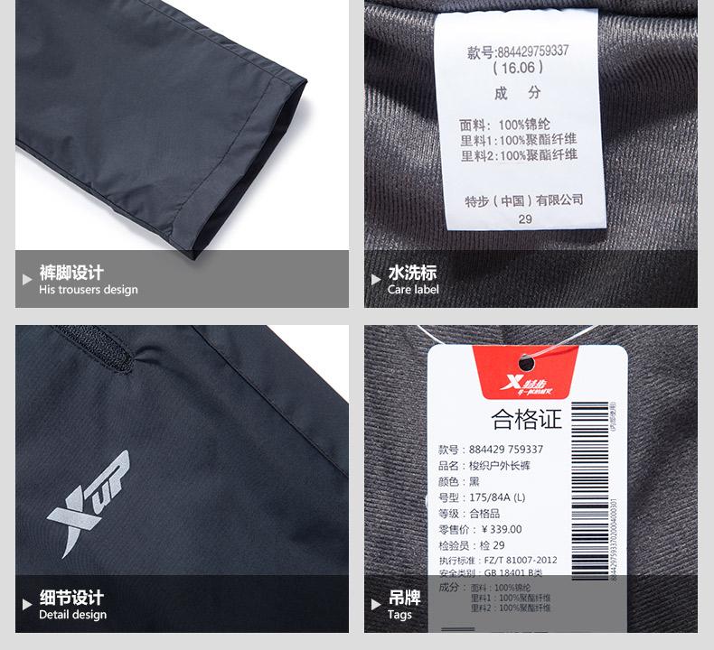 特步 2016秋冬男子户外冲锋裤 运动884429759337-