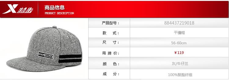 特步 2016秋冬新款帽子 运动帽884437219018-
