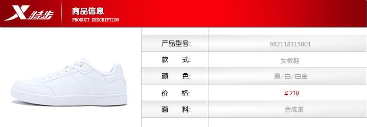 特步 专柜款 女子春季板鞋 百搭潮流女鞋982118315801-