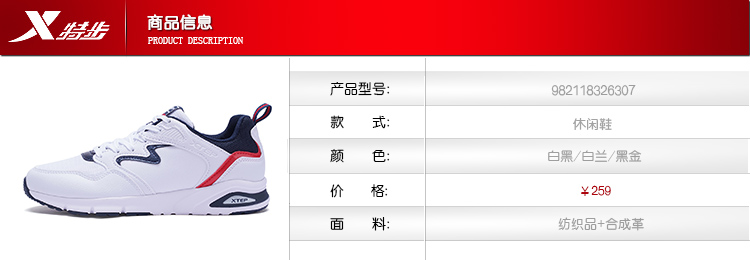 特步 女子休闲鞋 专柜款时尚舒适鞋子982118326307-
