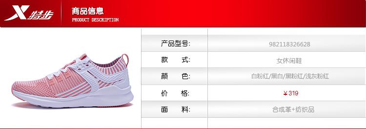 特步 专柜款 女子春季休闲鞋 一体织女鞋982118326628-