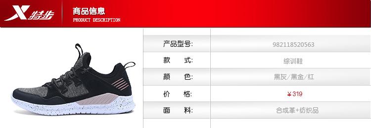 特步 女子综训鞋   专柜健身舒适鞋子982118520563-