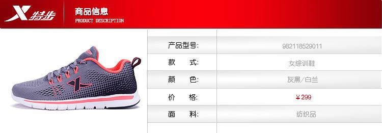 特步 女子综训鞋春季款 时尚简约女运动鞋982118529011-