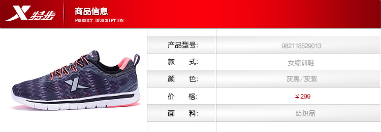 特步 女子春季综训鞋 982118529013-
