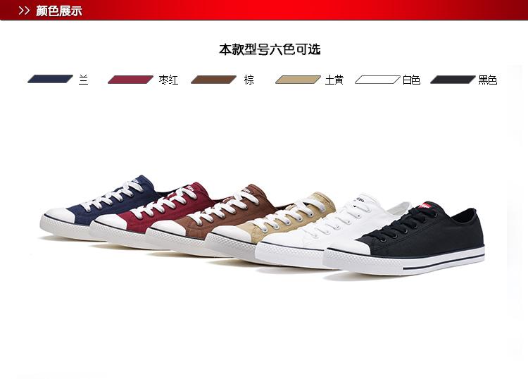 特步 男子帆布鞋  2017秋冬新款经典潮流休闲帆布鞋982119109317-