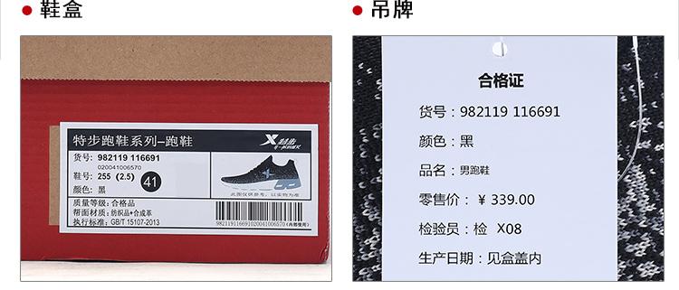 特步 专柜款 男子春季跑鞋 减震旋科技跑鞋982119116691-