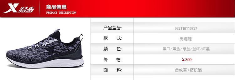 特步 专柜款 男子春季跑步鞋 动力巢科技跑鞋982119116727-