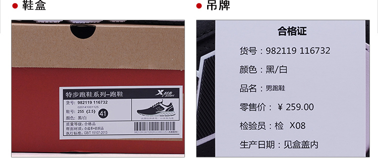 特步 专柜款 男子跑鞋 时尚舒适运动鞋982119116732-