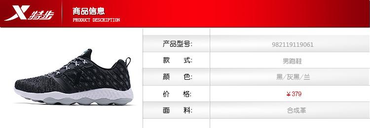 特步 男子春季跑鞋 网面透气运动男鞋982119119061-