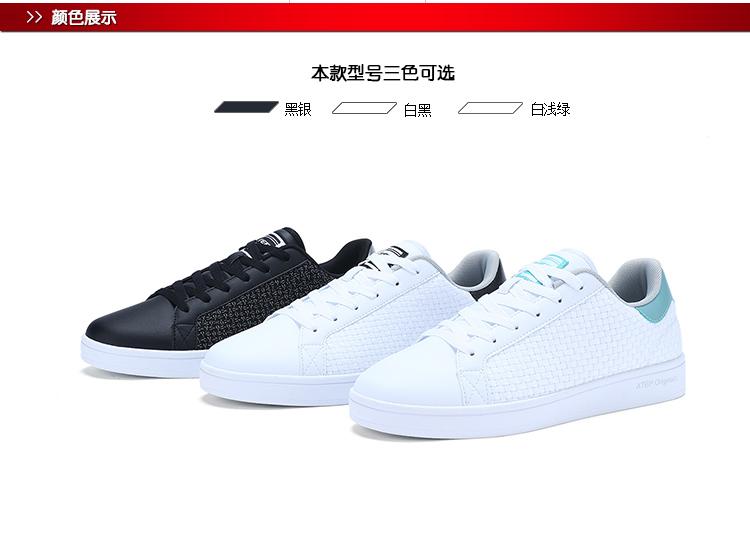 特步 男子板鞋 百搭舒适鞋子982119319190-