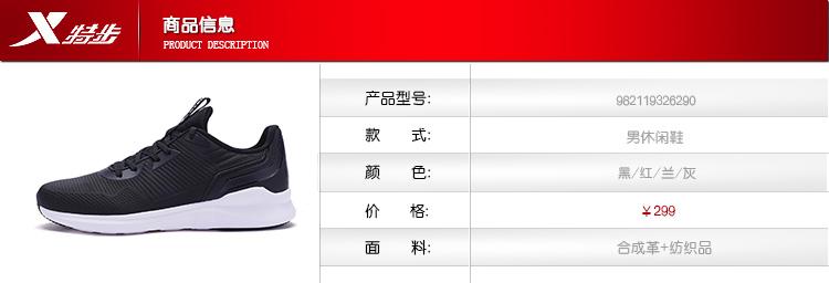 特步 专柜款 男子休闲鞋 时尚舒适鞋子982119326290-