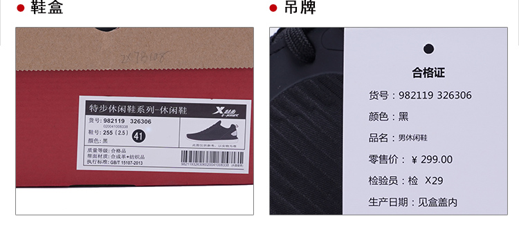 特步 专柜款 男子春季休闲鞋 时尚舒适男鞋982119326306-