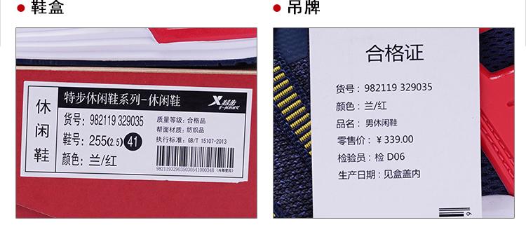 特步 男子春季休闲鞋 982119329035-
