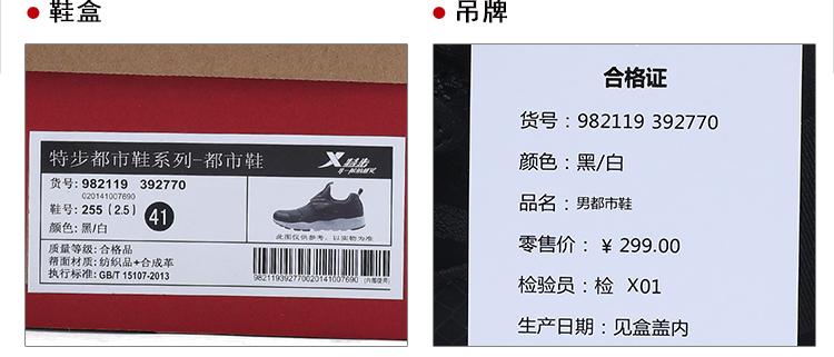 特步 专柜款 男子春季休闲鞋 都市潮流男鞋982119392770-