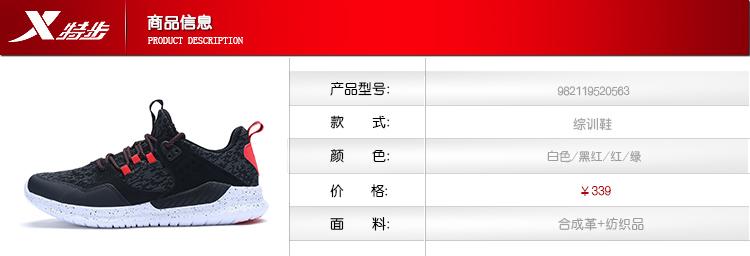 特步 专柜款 男子春季综训鞋 982119520563-