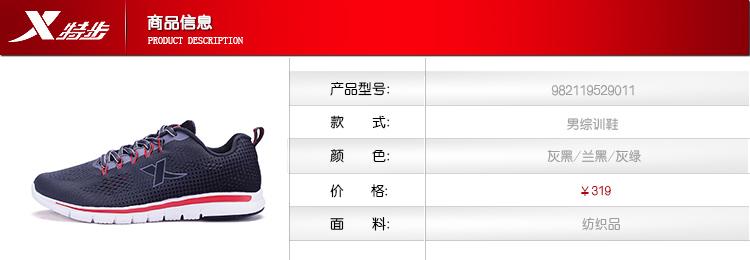 特步 男子春季综训鞋 网面透气耐磨运动鞋982119529011-