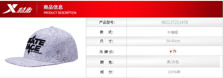 特步 男女运动帽 潮流平檐帽982137211478-